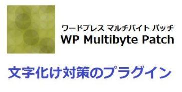 日本語修正のプラグイン⇒WP Multibyte Patchの設定方法を詳しく説明しました