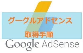Google Adsense(グーグルアドセンス)の取得方法が分からなくて困っている人のために解説します。
