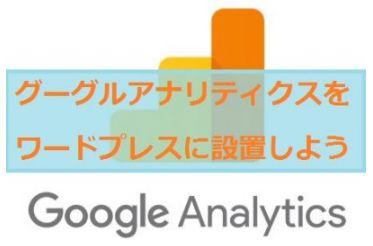 賢威8にGoogleアナリティクスを設定する方法は簡単です