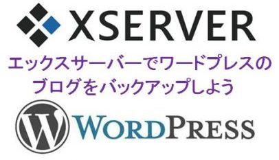ワードプレスで作ったブログが消えたら大変。エックスサーバーでバックアップをしよう