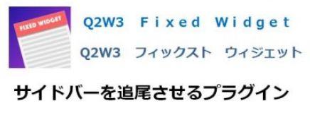 スクロールしてもサイドバーが追いかけてついてくるプラグイン⇒Q2W3 Fixed Widgetの設定方法を詳しく説明しました