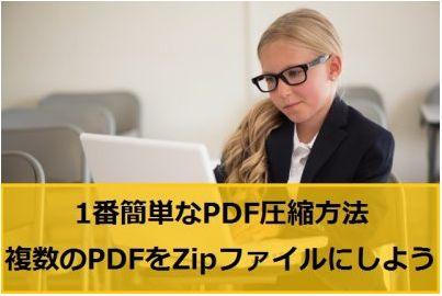1番簡単な方法でPDFを圧縮してMBを減らし複数のPDFをZipファイルに圧縮しよう