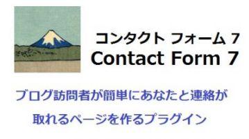 お問い合わせフォームのプラグイン⇒Contact Form 7の設定方法を詳しく説明しました