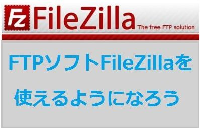 FTPソフト⇒FileZilla(ファイルジラ)をインストールしてエックスサーバーに接続してファイルをアップロードしよう