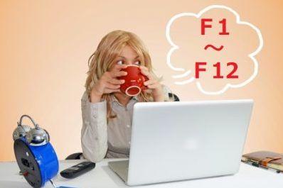 パソコンのキーボードのファンクションキー【F1~F12】の便利な使い方