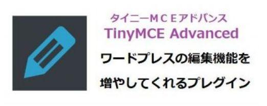ワードプレスの投稿画面の編集ボタンの種類を増やすプラグイン⇒TinyMCE Advancedの設定方法を詳しく説明しました