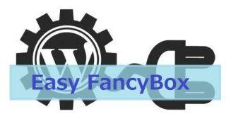 ワードプレスの記事画像を大きくするプラグイン⇒Easy Fancy Boxの設定方法を詳しく説明しました