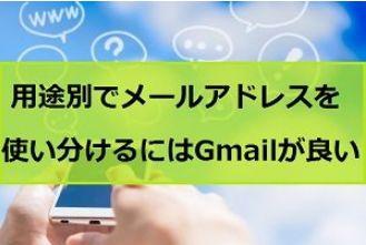 メールアドレスは複数持って用途ごとに使い分け管理しやすくしましょう