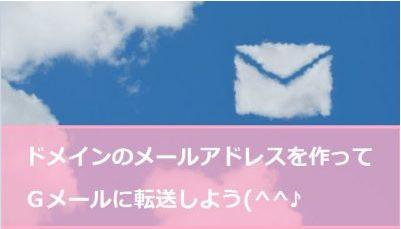 エックスサーバーで独自ドメインのメールアドレスを作ってGメールに転送させてみよう