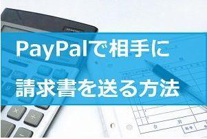 お客さんへ簡単にお金を請求するにはPayPal(ペイパル)がお勧め。
