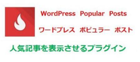 人気記事を表示するプラグイン⇒WordPress Popular Postsの設定方法を詳しく説明しました