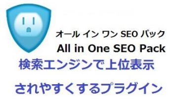 検索エンジンでブログを上位表示されやすくする為のプラグイン⇒All in One SEO Packの設定方法を詳しく説明しました