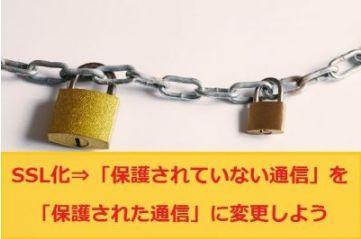 SSL化⇒「保護されていない通信」の表示を「保護された通信」に変更する方法とは??