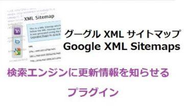 検索エンジンに更新情報を知らせるプラグイン⇒Google XML SitemapsとGoogle Search Consoleを連動させる設定方法を詳しく説明しました