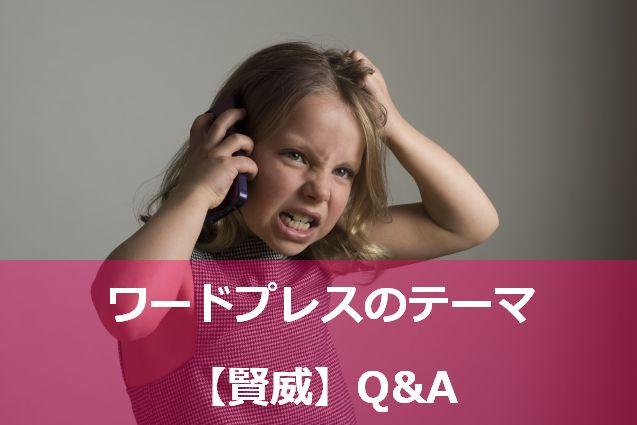 ワードプレスのテーマ【賢威】の疑問質問をまとめてみました。