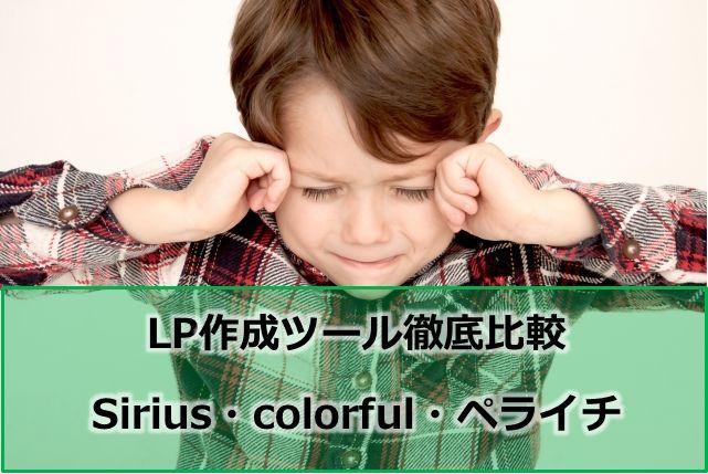 Sirius・colorful・ペライチの3つのLP作成ツールを徹底比較