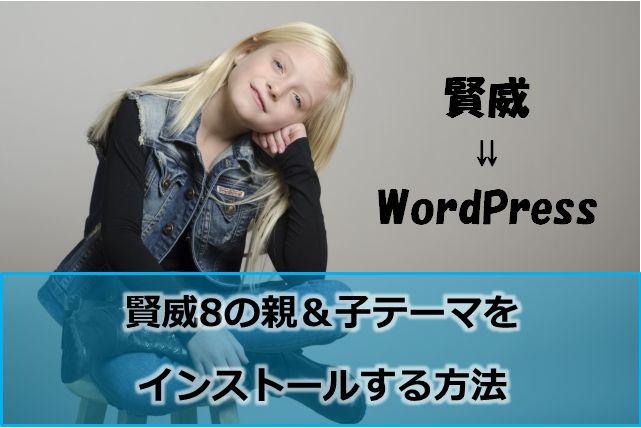 賢威8の親テーマ・子テーマをワードプレスにインストールする