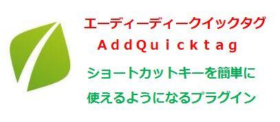 ショートコードを簡単に設置するプラグインAddQuicktagの設定方法と使い方を解説します