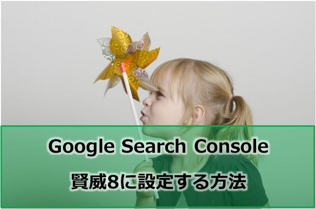 賢威8にGoogle Search Console(サーチコンソール)を設定する方法