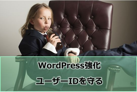 WordPressのセキュリティーを強化するにはプラグインEdit Author Slugを使おう