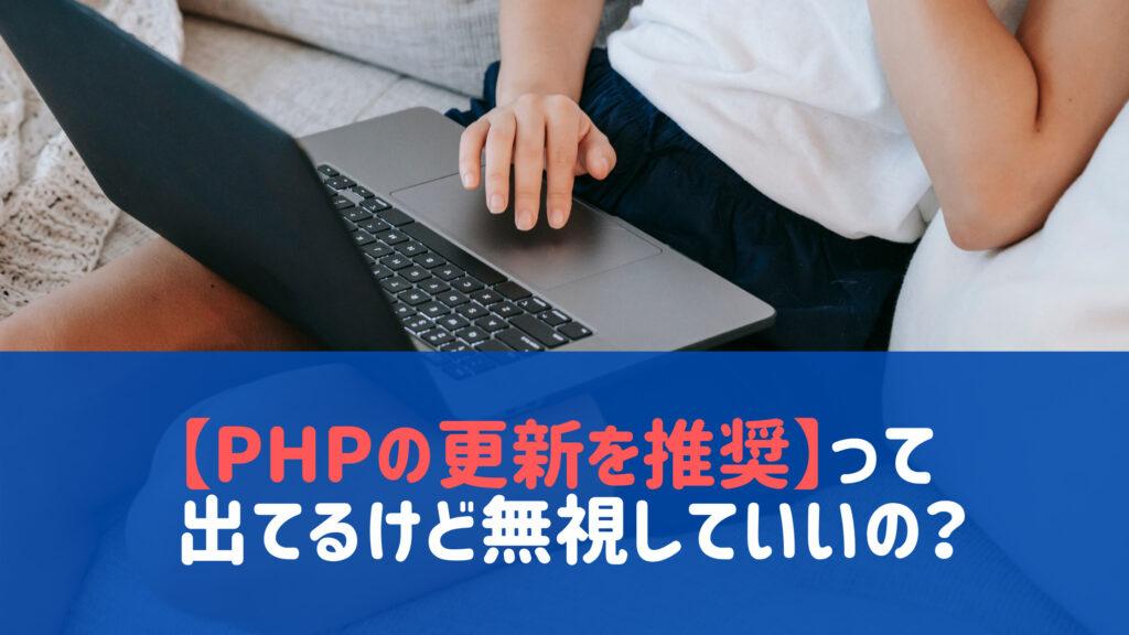 PHPの更新を推奨って表示がWordPressに出たら更新はサーバーでやります